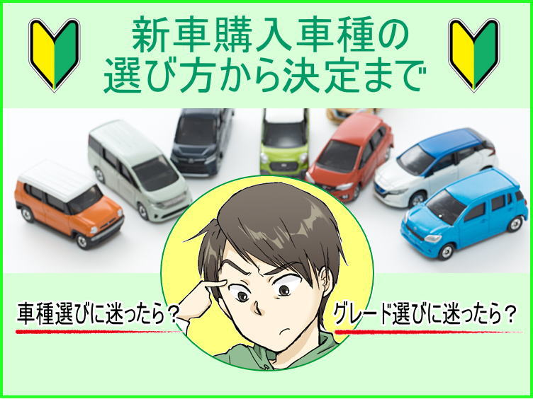 新車購入時、車種やグレード選びに迷ったら?