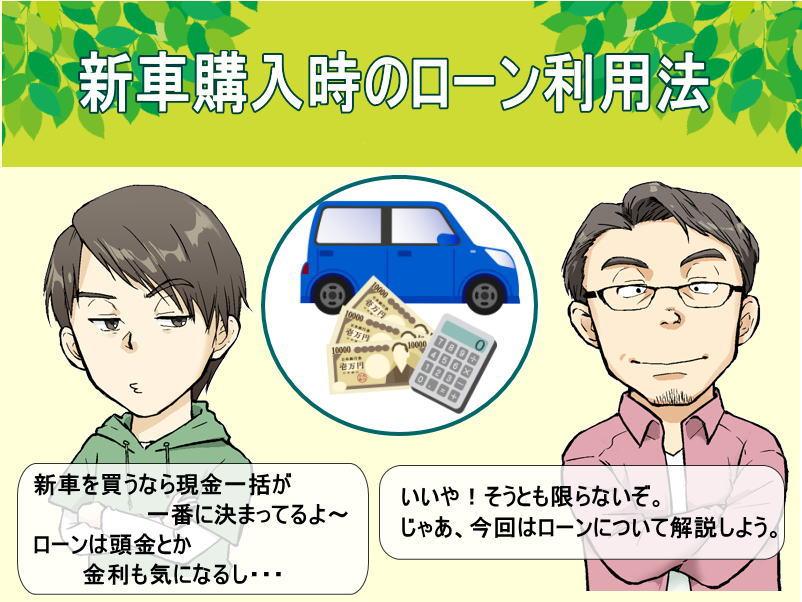 新車購入時のローンにもいろいろ種類がある。それぞれのメリット・デメリットを紹介。