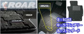 RVRの純正フロアマット
