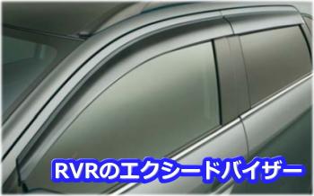 RVRの純正ドアバイザー