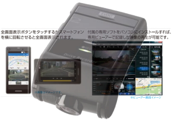 デリカD3の純正ドライブレコーダー