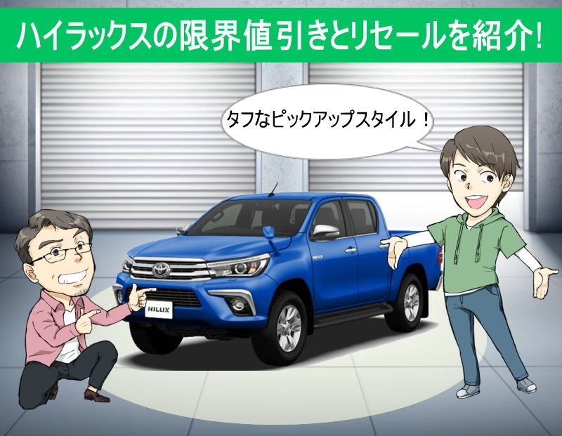 トヨタ ハイラックス