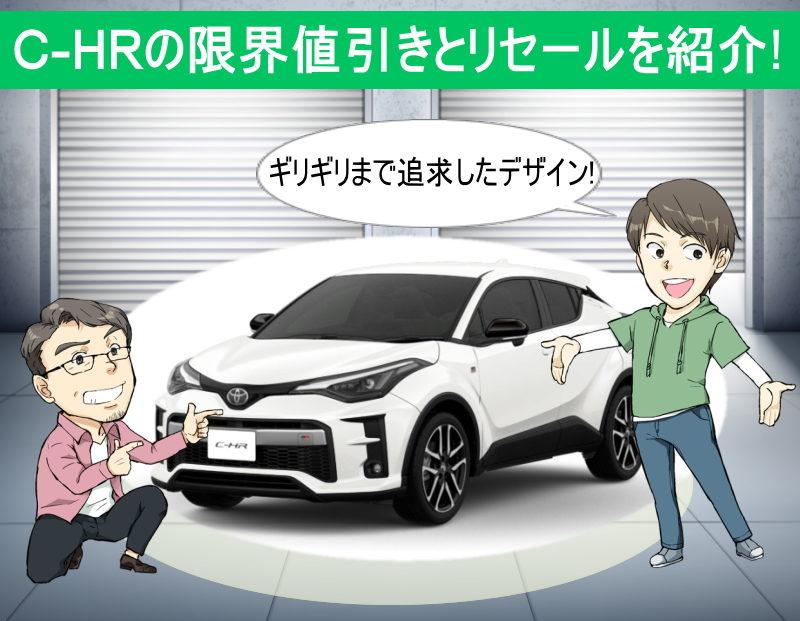 トヨタ C-HRの値引きとリセールバリュー