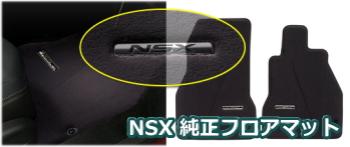 NSXの純正フロアマット