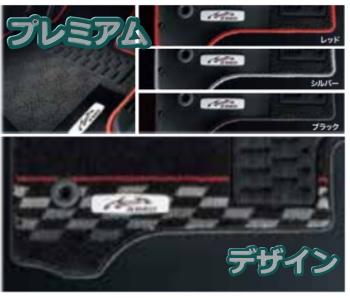 S660の純正フロアマット