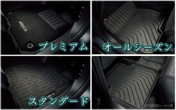 CR-Vの純正フロアマット