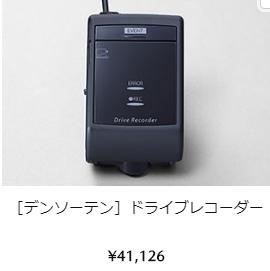 マツダ純正 ドライブレコーダー