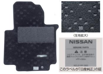 NV200バネットの純正フロアマット