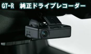 GT-Rの純正ドライブレコーダー