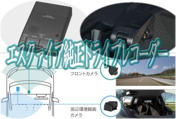 エスクァイアの純正ドライブレコーダー
