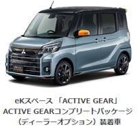 三菱 ekスペース「ACTIVE GEAR」
