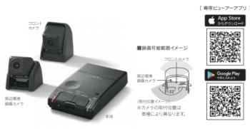 レクサスRXの純正ドライブレコーダー