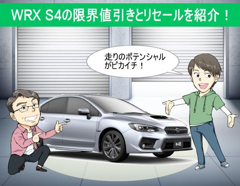 WRX S4の限界値引きとリセールバリューの高いグレードを紹介