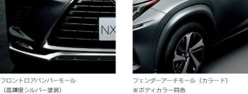 レクサス NXの外装