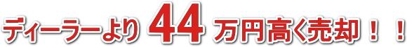 エリシオンがディーラー査定より44万円も高く売却