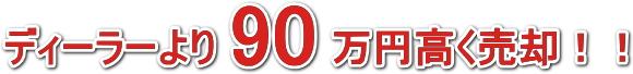 ディーラーより90万円高く買取店へ売却