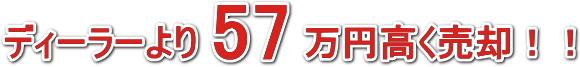 ヴェルファイア、ディーラーより57万円も高く売却