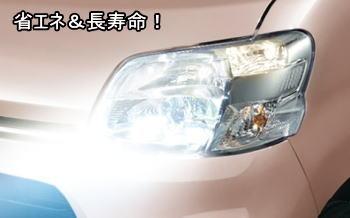 タントの高額査定が期待できる人気オプション・LEDヘッドランプ