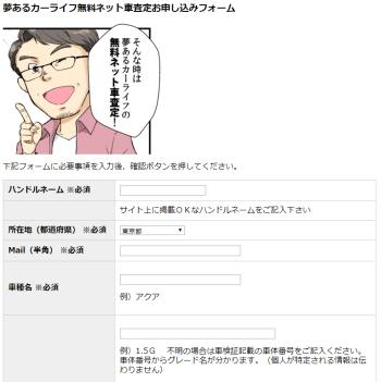無料ネット車査定申し込みフォームキャプチャ