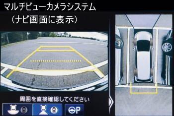 オデッセイの査定相場プラスが期待できる人気オプション・マルチビューカメラシステム