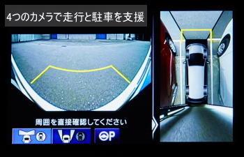 ステップワゴンの高額査定が期待できる人気オプション・マルチビューカメラシステム
