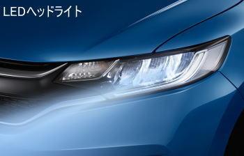 フィットの高額査定が期待できる人気オプション・LEDヘッドライト