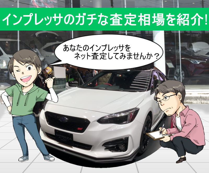 インプレッサの無料ネット車査定