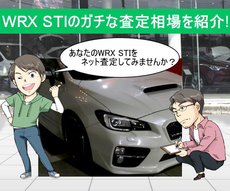 スバルWRX STIのガチな査定相場を紹介!