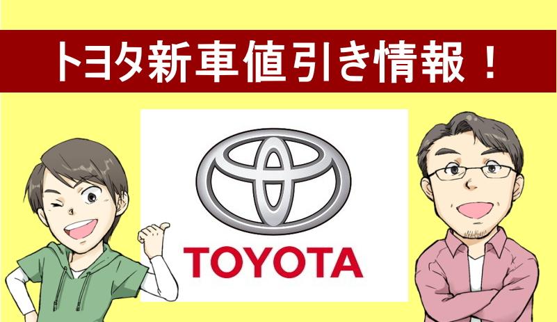 トヨタ新車値引き情報!車種別の値引きや実際のリセールバリューを紹介