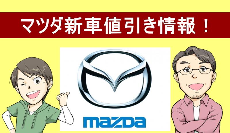 マツダ新車値引き情報!車種別の値引きや実際のリセールバリューを紹介