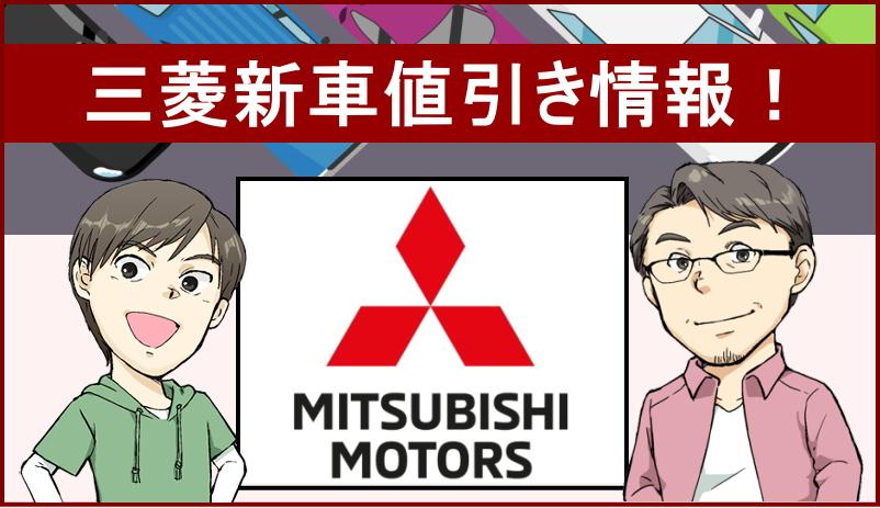 三菱新車値引き情報!車種別の値引きや実際のリセールバリューを紹介