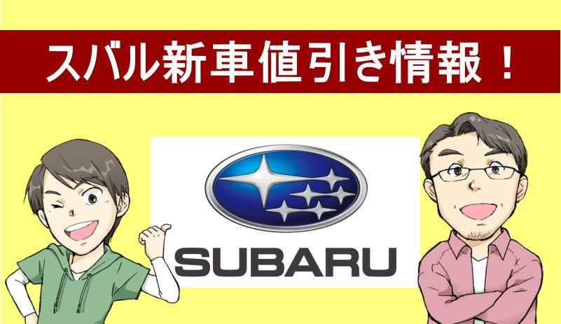 スバル新車値引き情報!車種別の値引きや実際のリセールバリューを紹介