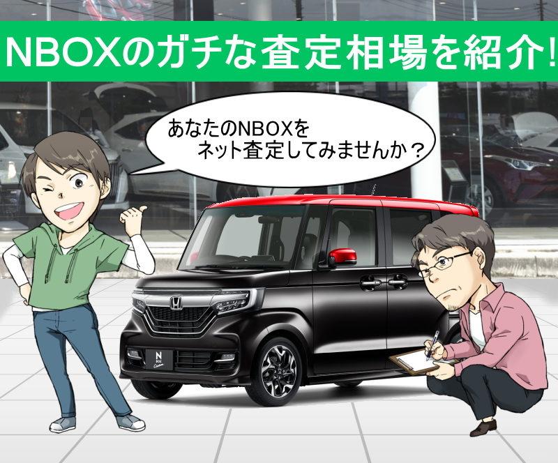 NBOXのガチな査定相場を紹介!