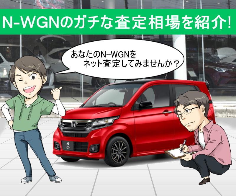 N-WGNのガチな査定相場を紹介!