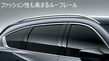 CX-8の高額査定が期待できる人気オプション・ルーフレール
