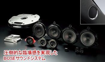 CX-8の高額査定が期待できる人気オプション・Boseサウンドシステム