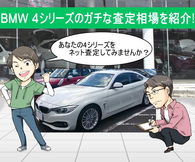 BMW 4シリーズのネット無料車査定!