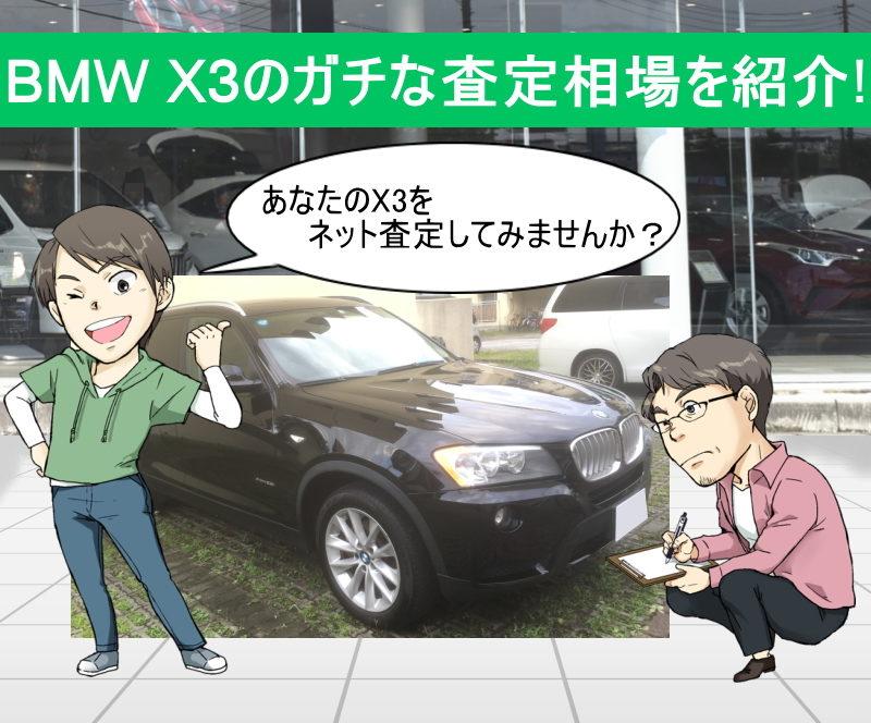 BMW X3の無料ネット車査定によるガチな査定相場を紹介