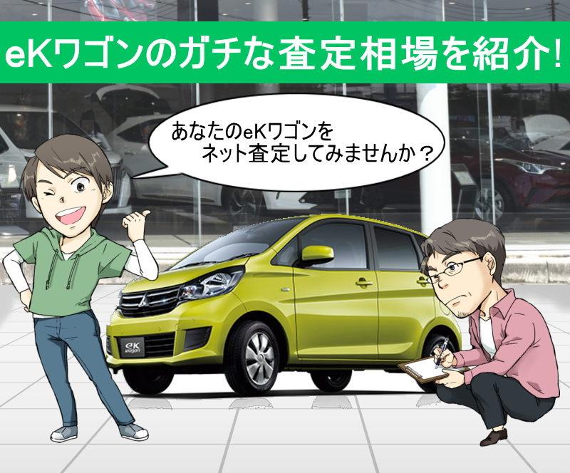 eKワゴンの無料ネット車査定