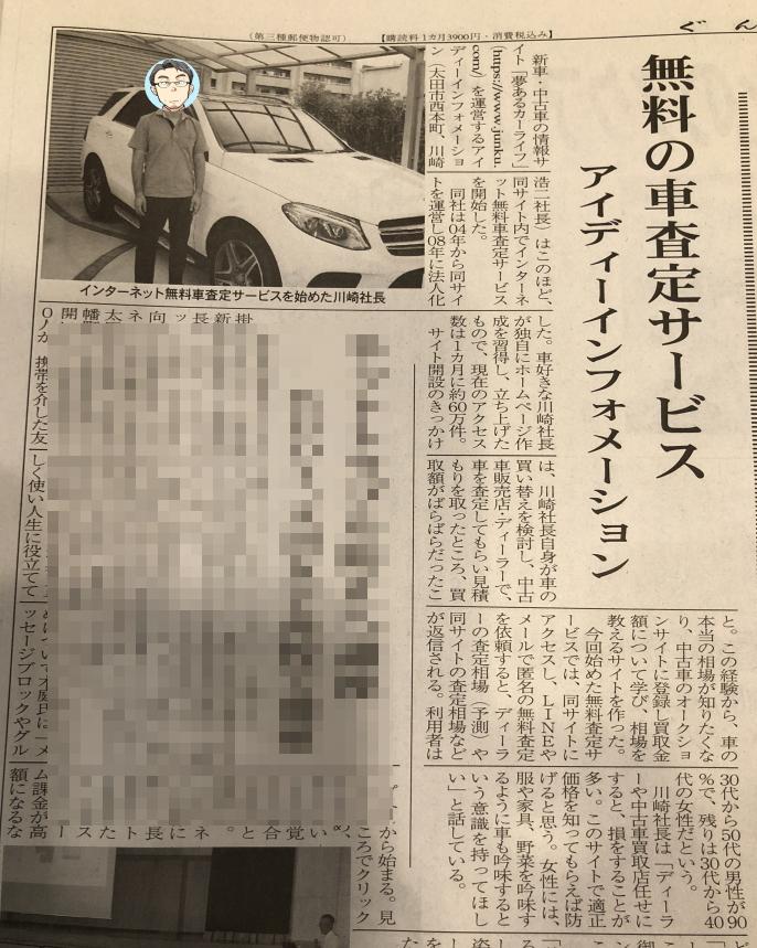 夢あるカーライフ無料ネット車査定の新聞記事