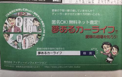 夢あるカーライフ無料ネット車査定の新聞記事広告