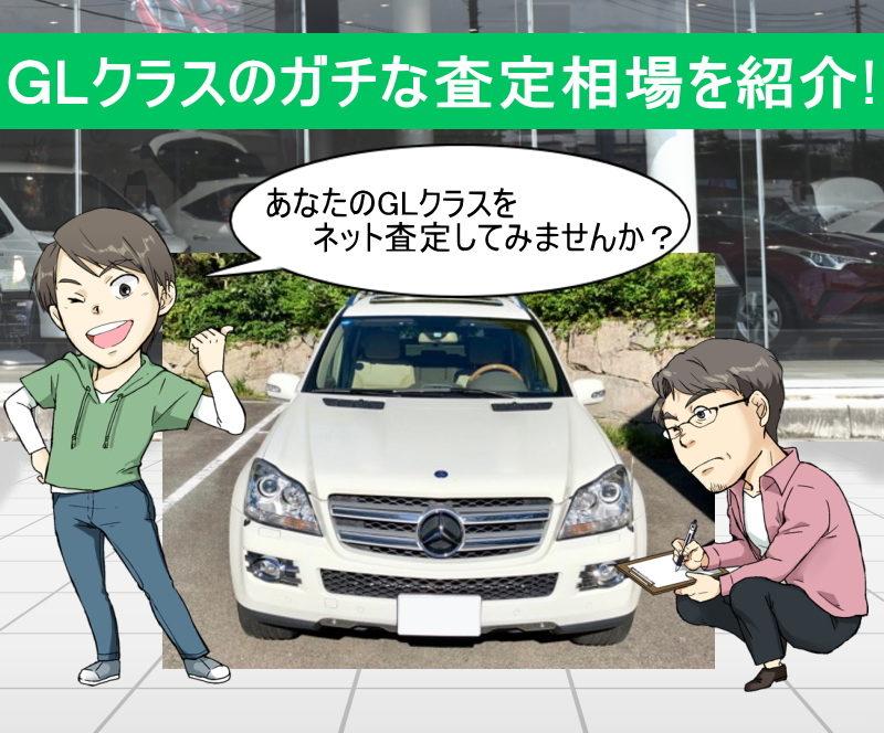メルセデスベンツGLクラスの無料ネット車査定