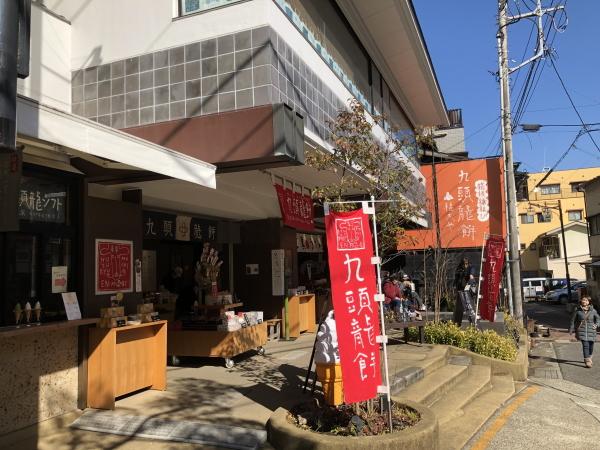 箱根湯本のお土産