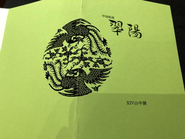 エクシブ山中湖の中華 翆陽(すいよう)のコース翡翠(ひすい)