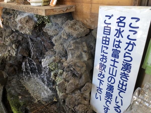 忍野八海の観光