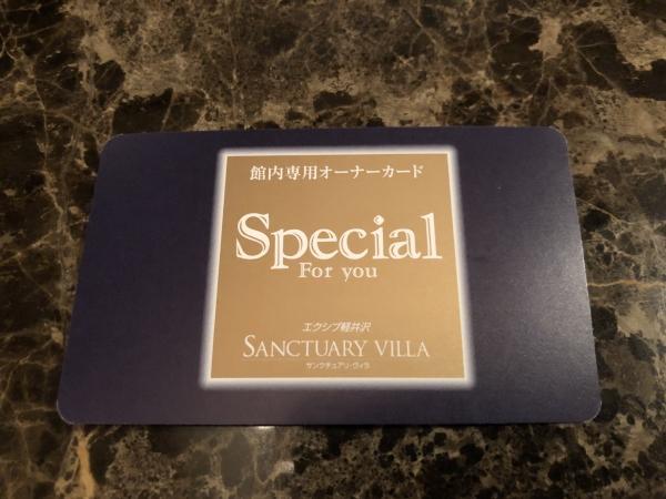エクシブ軽井沢のオーナーカード