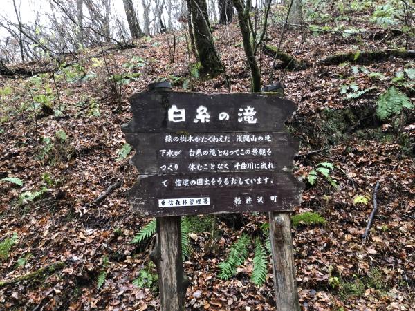 長野県 白糸の滝 軽井沢の旅