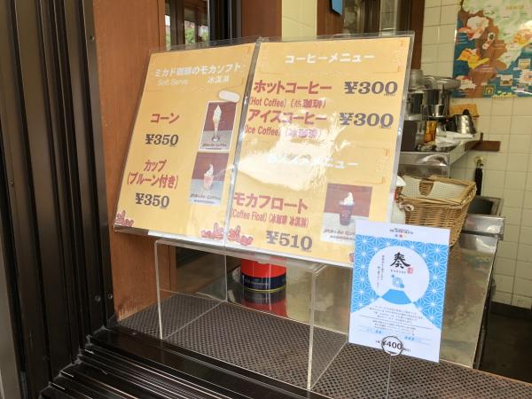 ミカドコーヒーのモカソフト
