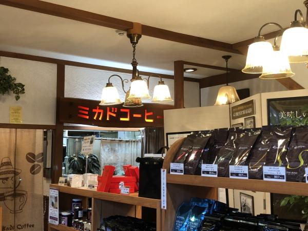 軽井沢銀座のミカドコーヒー