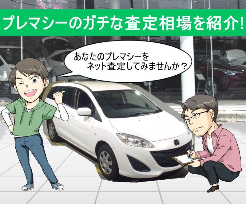 あなたのプレマシーをネット無料車査定